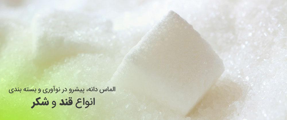 الماس دانه تولید کننده انواع بسته بندی قند و شکر